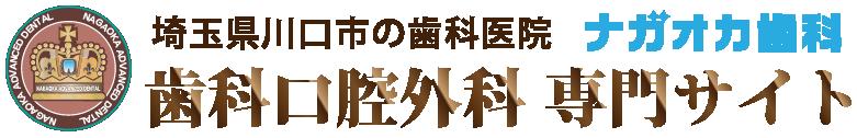 埼玉県川口市での歯科口腔外科治療|『口腔外科』専門サイト
